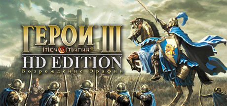 Heroes of Might & Magic III 3 HD Edition Steam Gift