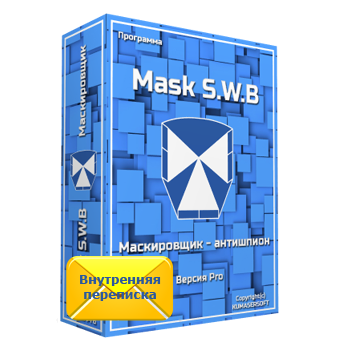 Antispyware Mask S.W.B Pro for 24 months