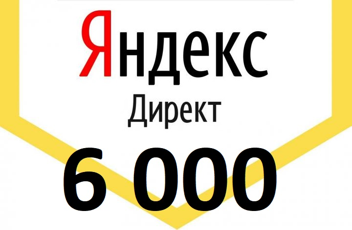 Coupon Yandex.Direct 💥1500/4500. Balance 6000✅