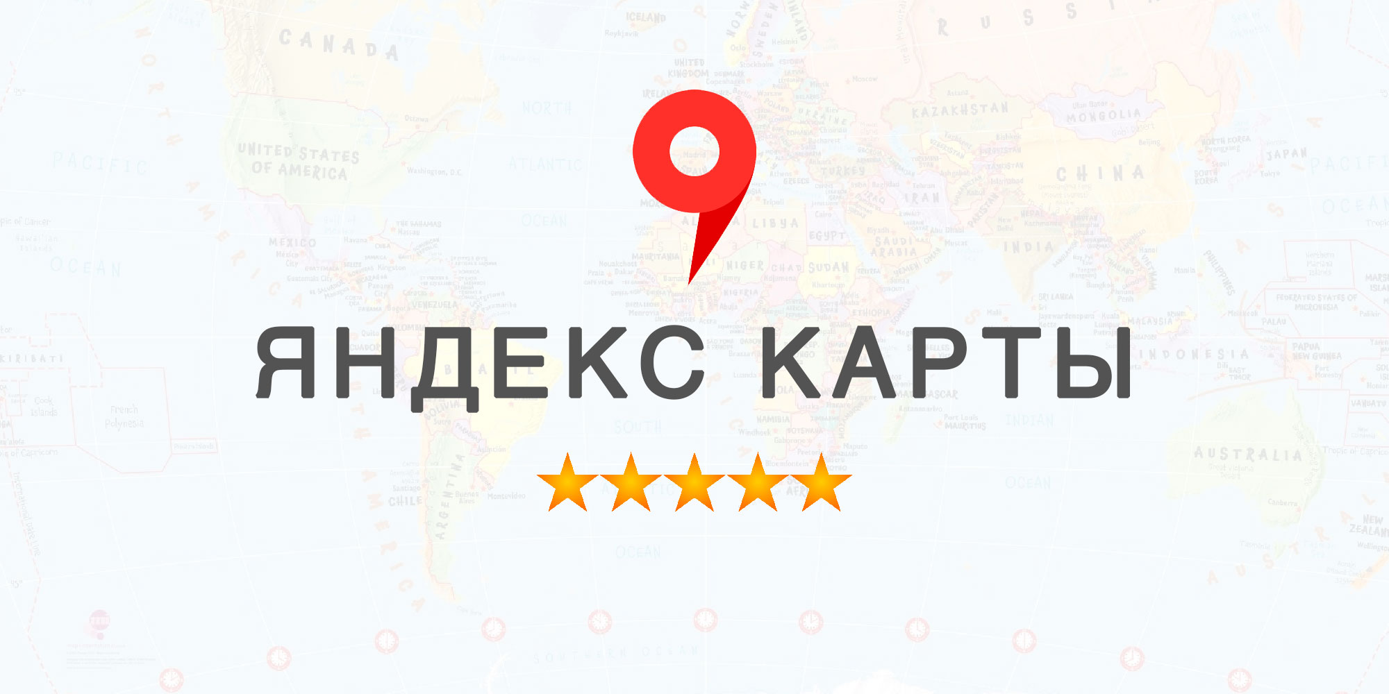 📢 Coupon / promotional code Yandex Maps ✅ 6 months 💥