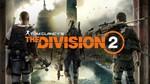 Uplay Tom Clancy's The Division 2 + подарок