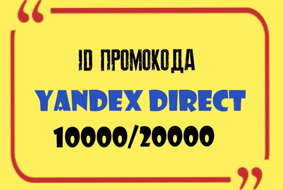 Фотография id промокода яндекс директ 10000/20000 без списаний!!!