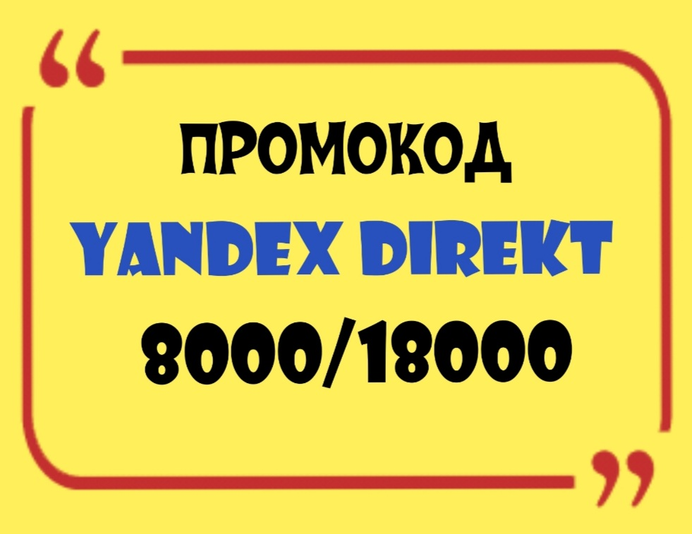 Yandex Direct 8000/18000 promo code ID is not reset!