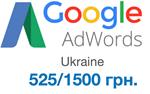 Купон Google Adwords (гугл адвордс) 1500/525грн УКРАИНА