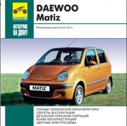 Repair and car operation Daewoo Matiz