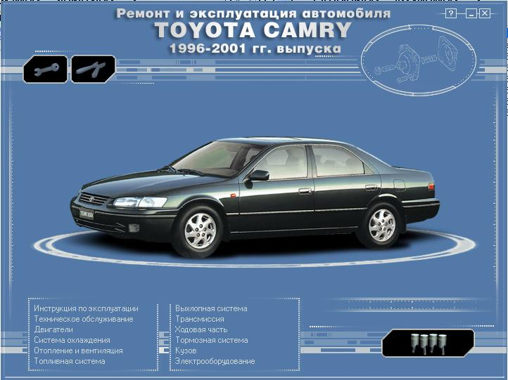 Toyota Camry: Repair and Maintenance (1996-2001)