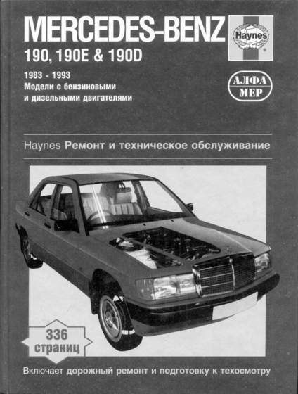 Buy mercedes benz 190 1983 93 petrol diesel and download for Mercedes benz loyalty discount