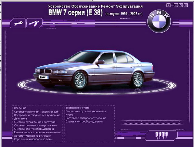 BMW 7 series E38 device, service, repair.