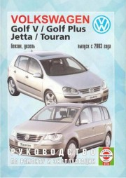 Volkswagen Golf V, Golf Plus, Jetta and Touran, since 2003