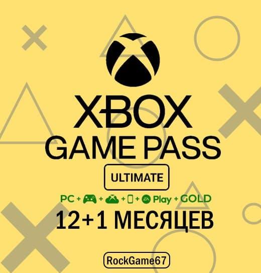 Фотография xbox game pass ultimate 12+4 месяц + ea play🌎💳