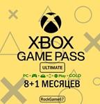 Xbox Game Pass Ultimate 8+4 MONTHS + EA PLAY🌎 + BONUS