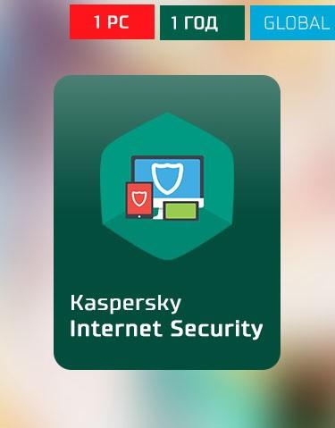 Фотография kaspersky internet security 1 pc 1 год 2021global