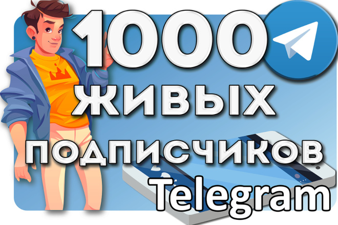 ✅1000 Telegram subscribers TELEGRAM | 1000 = 4$