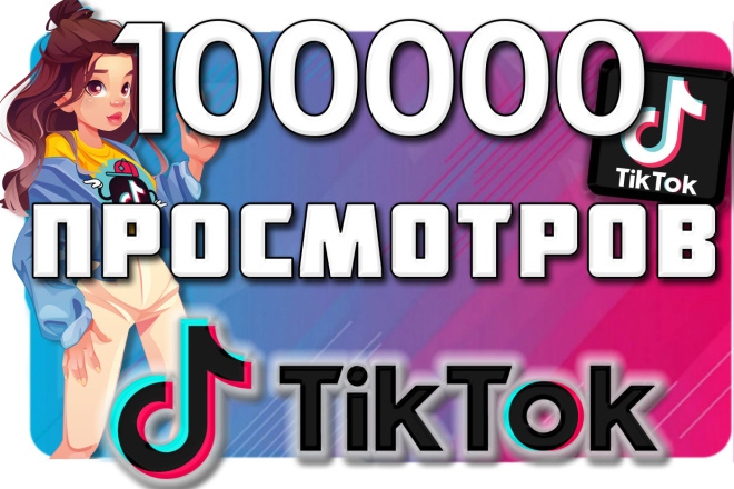 ✅100,000 Views TikTok Videos | 2$=100K