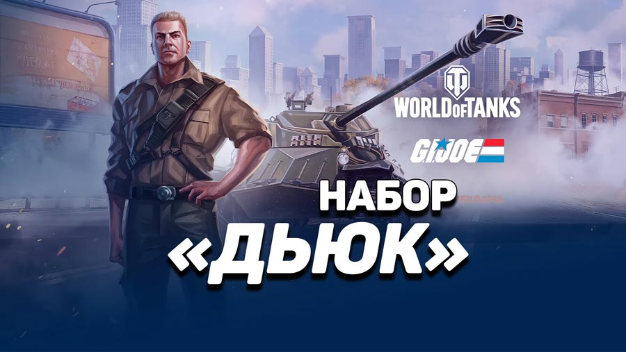 Twitch Prime World of Tanks: 25 набор «G.I. JOE: Дьюк»
