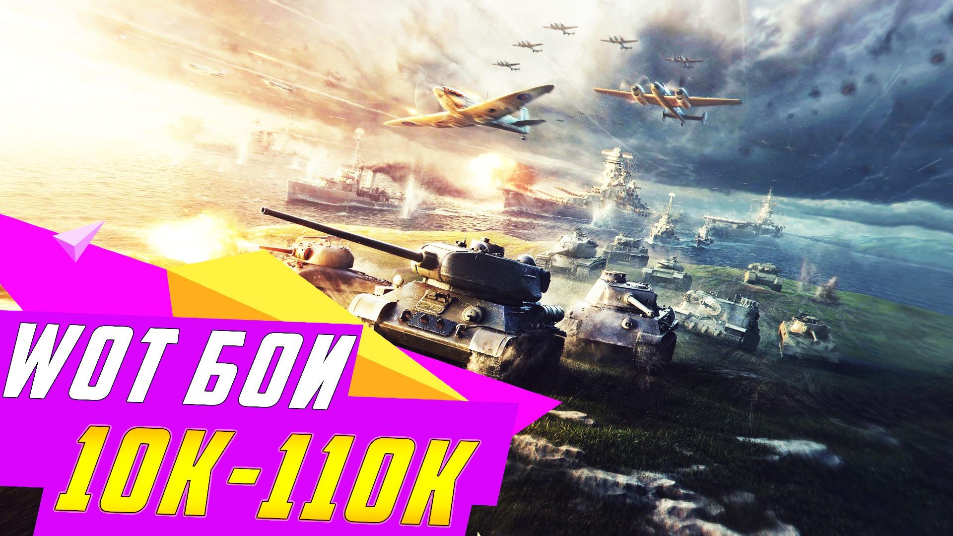 World of Tanks 10к-110к боев+подарок+бонус