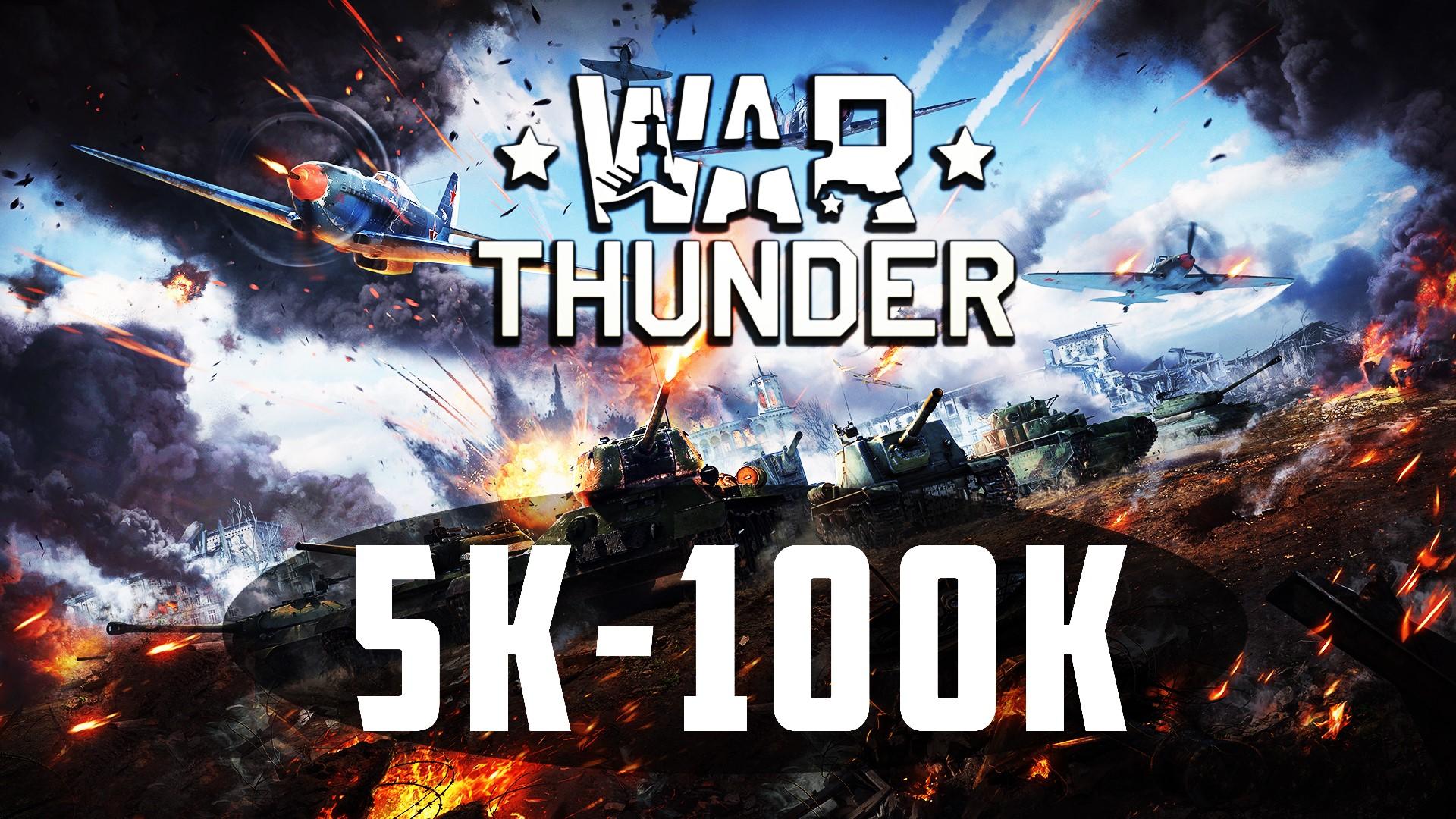 War Thunder от 5к до 100к боёв+подарок+бонус