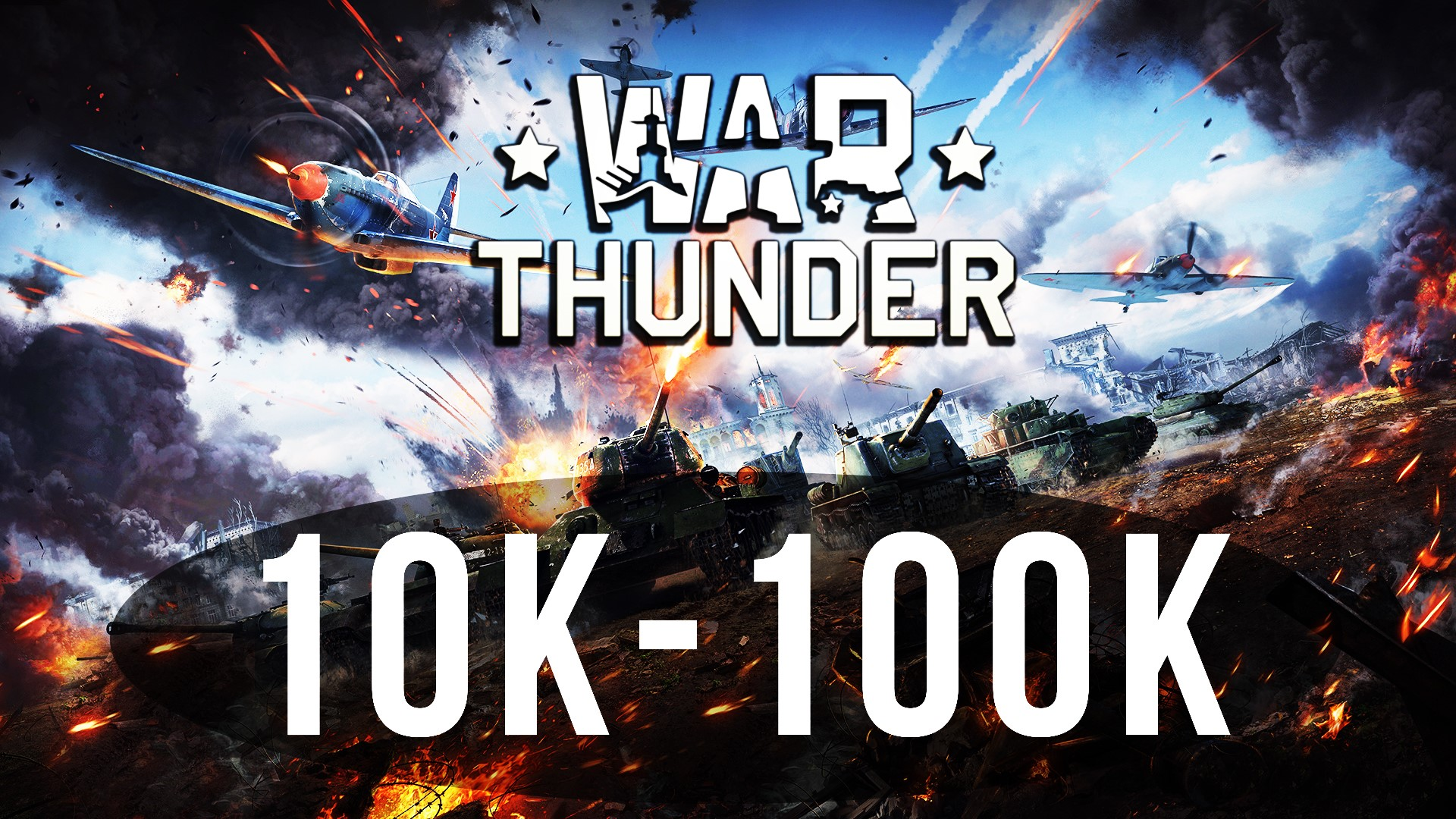 War Thunder от 10 000 до 100 000 боёв