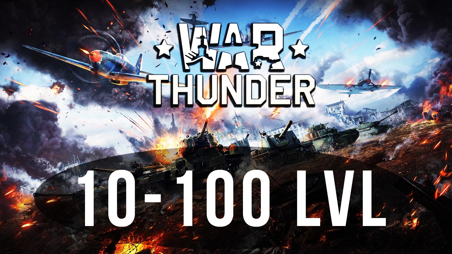 Фотография war thunder от 10 до 100 уровня+подарок+бонус