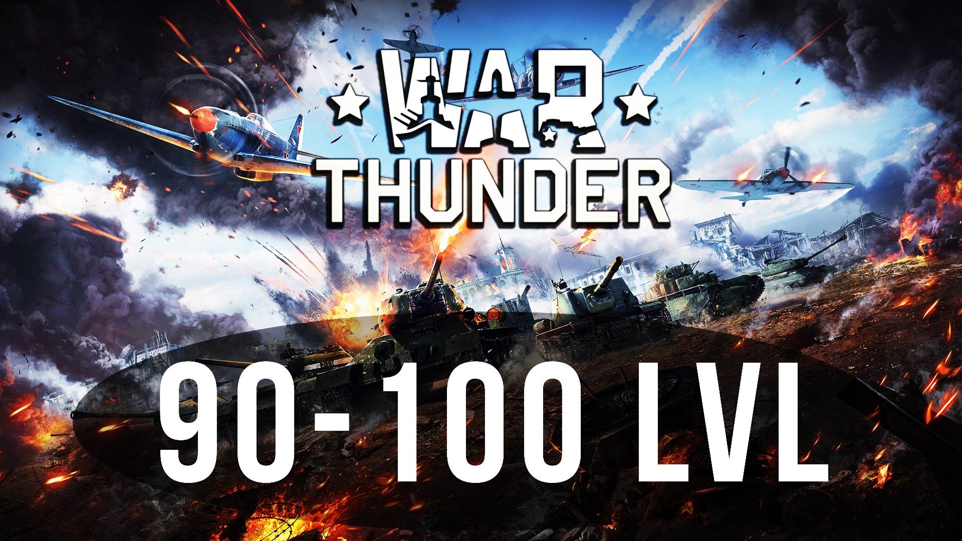 War Thunder от 90 до 100 уровня +подарок+бонус
