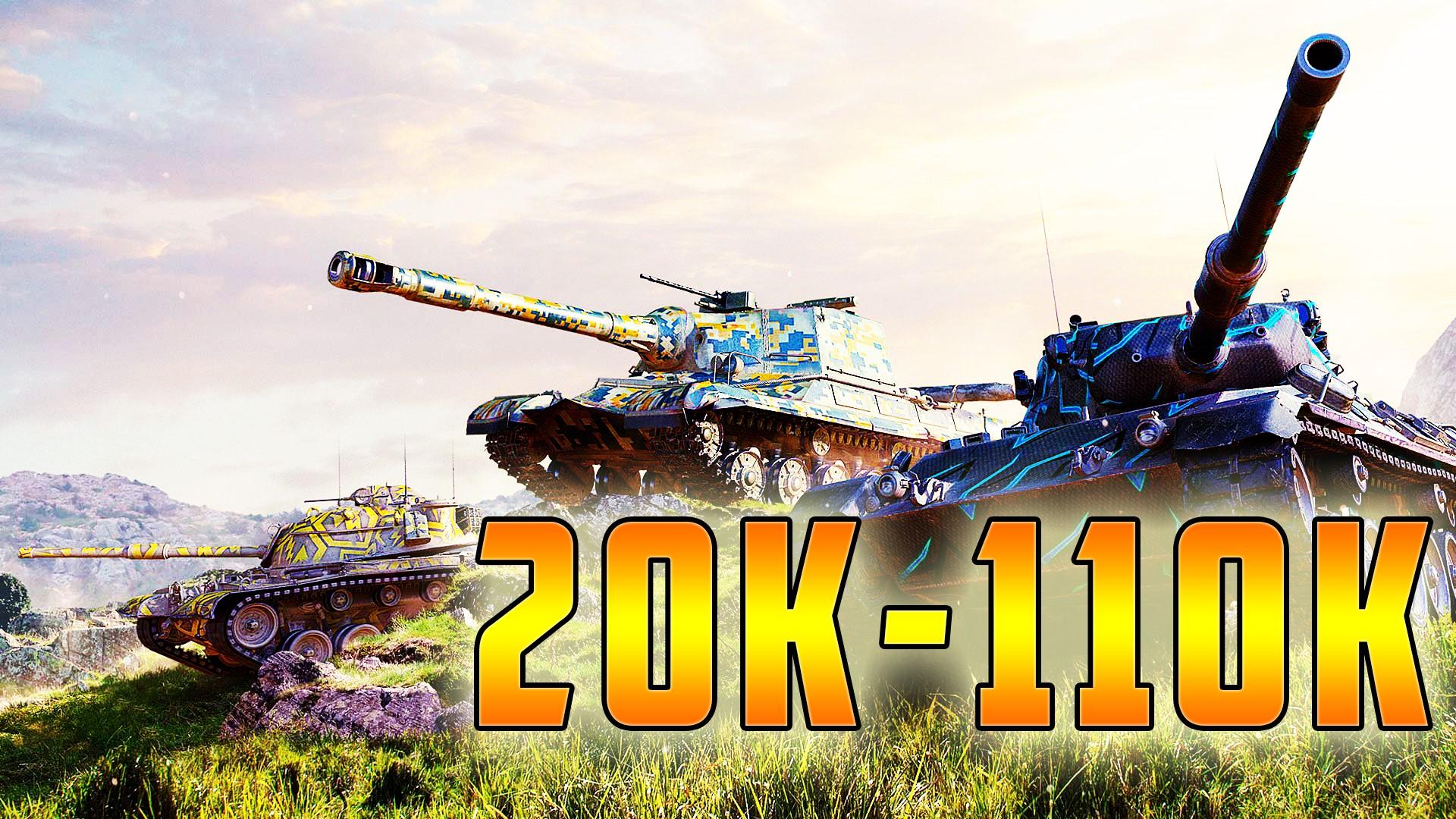 World of Tanks 20к-110к боев+подарок+бонус
