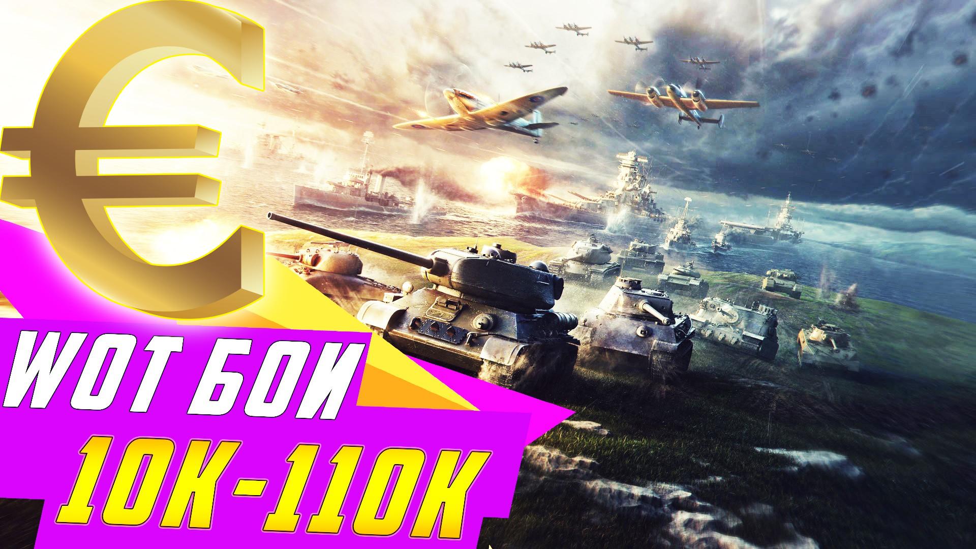 World of Tanks EURO | 10к-110к боев | ПОДАРОК + БОНУС
