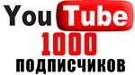 200 живых подписчиков YouTube без отписок+подарок