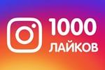 1.000 живых лайков Инстаграм+подарок