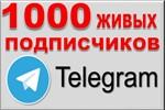 1000 живых подписчиков Telegram без отписок+подарок