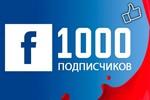 1000 живых подписчиков в паблик Facebook+подарок