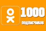1000 живых подписчиков на страницу Одноклассники
