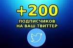 200 живых подписчиков на страницу Twitter+подарок