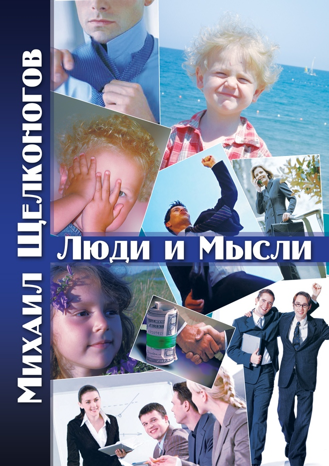 People and Ideas. Volume 1. M. Shchelkonogov