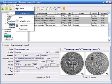 The program for numismatists