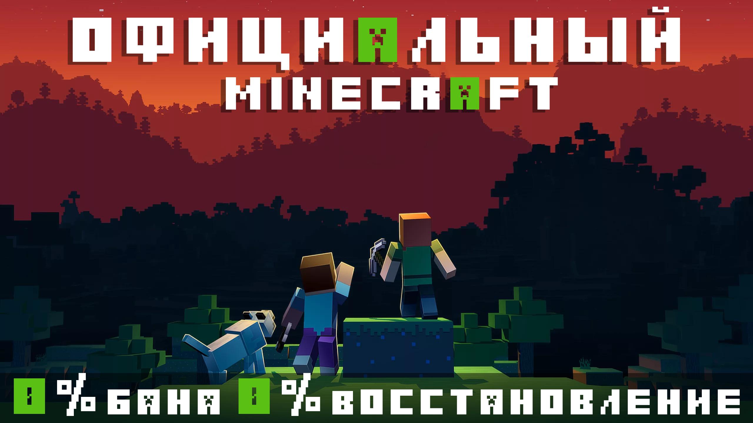 Фотография официальный аккаунт minecraft[смена данных⭐] все оплаты