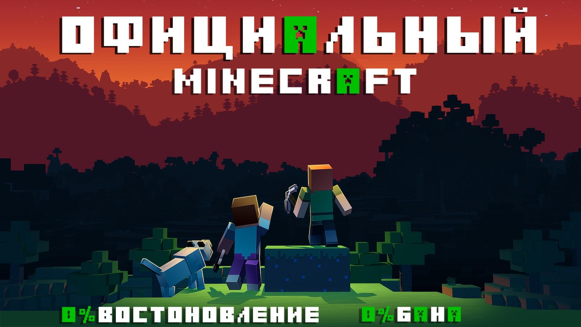 Фотография официальный аккаунт minecraft [смена данных⭐]все оплаты