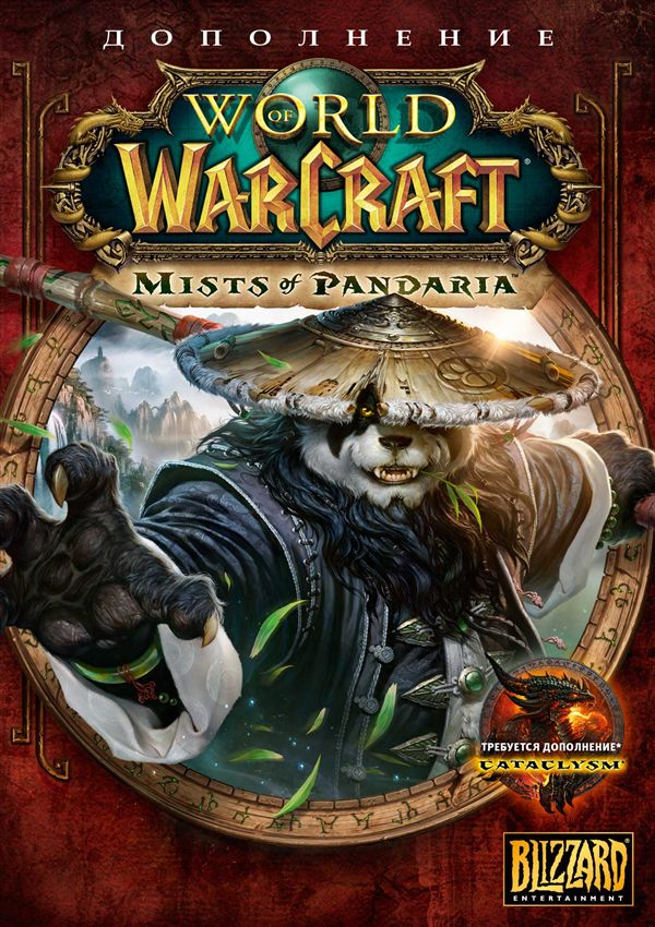 WoW: Mists of Pandaria [RU] + discount + gift every