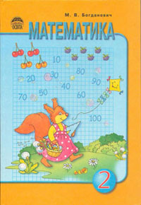 Mathematics Grade 2 Author: M.V.Bogdanovich