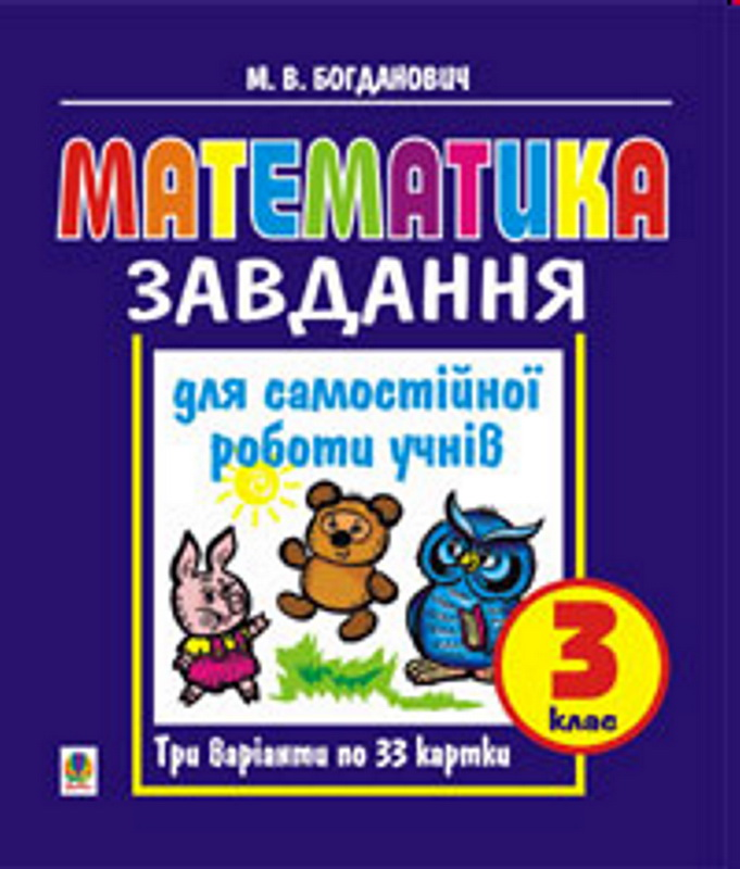 Mathematics Zavdannya 3 classes M.V.Bogdanovich