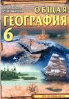 Общая география 6 класс Автор : В.М.Бойко,С.В.Михели
