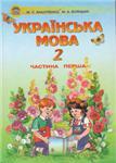 Українська мова 2 клас частина 1