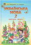 Українська мова 2 клас частина 2