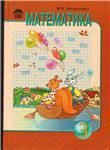 Математика 3 класс   Автор : М.В.Богданович