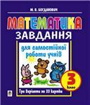 Математика Завдання 3 клас  М.В.Богданович