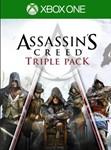 Assassin's Creed Triple Pack | Xbox ключ