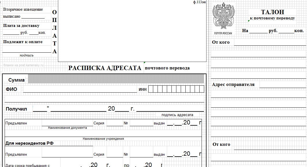 File to fill the blank forms of the Russian Post