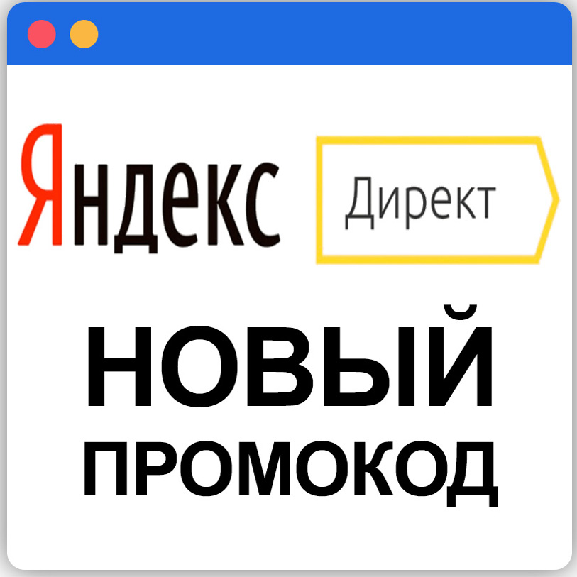 Yandex Promo Code.Direct 3000/10000 for new domains