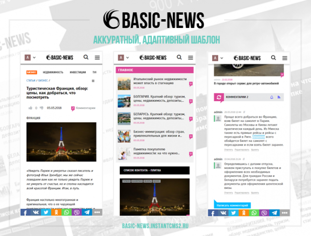 Basic-News Template for InstantCMS 2