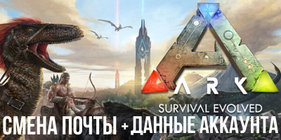 Фотография ark: survival evolved |epic games 🌴+смена почты