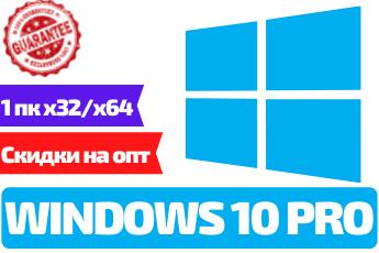 Фотография 🔑 windows 10 pro x32-x64  online  гарантия ✅